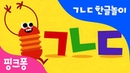 ㄱㄴㄷ 한글 놀이 한글 단어 놀이 노래로 단어를 배워요 한글송 핑크퐁 한글 첫걸음 핑크퐁! 인기동요