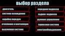 КАНАЛ РЕМОНТ ВАЗ 2110,2111,2112 ПРЕДСТАВЛЯЕТ