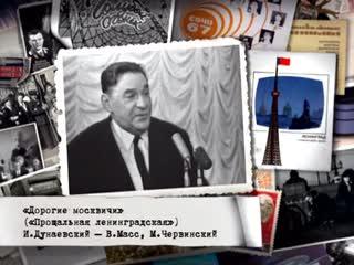 Леонид Утёсов - Прощальная ленинградская
