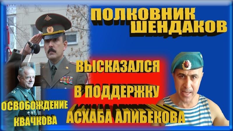 Полковник Шендаков в поддержку Асхаба Алибекова/ ОСВОБОЖДЕНИЕ КВАЧКОВА