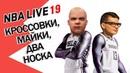 NBA Live 19 ► Революция в носках