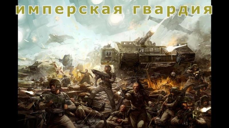 Warhammer 40,000: Dawn of War-Soulstorm Имперская гвардия