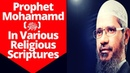 Prophecies Regarding Prophet Muhammed ﷺ In Various Religious Scriptures Dr Zakir Naik