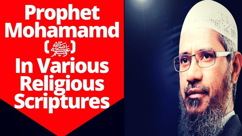 Prophecies Regarding Prophet Muhammed (ﷺ) In Various Religious Scriptures   Dr Zakir Naik