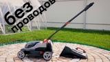 AL-KO 34.8 Li газонокосилка на батарейках