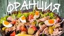 Лучший салат без майонеза Средиземноморский салатик с тунцом Нисуаз из Франции