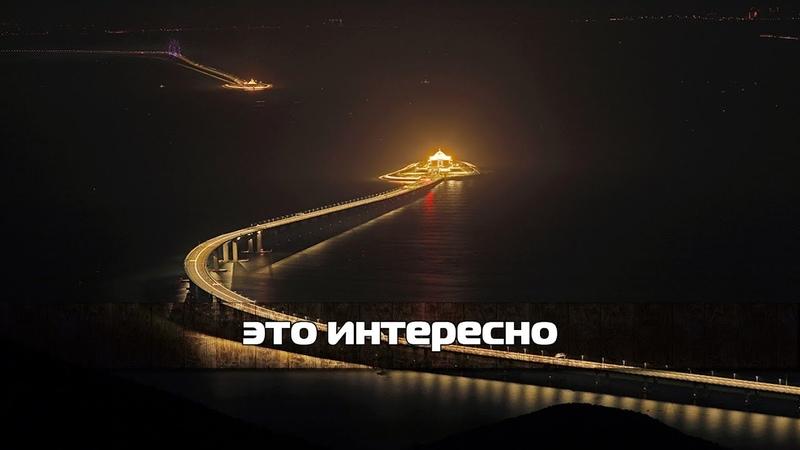 Открытие самого длинного моста