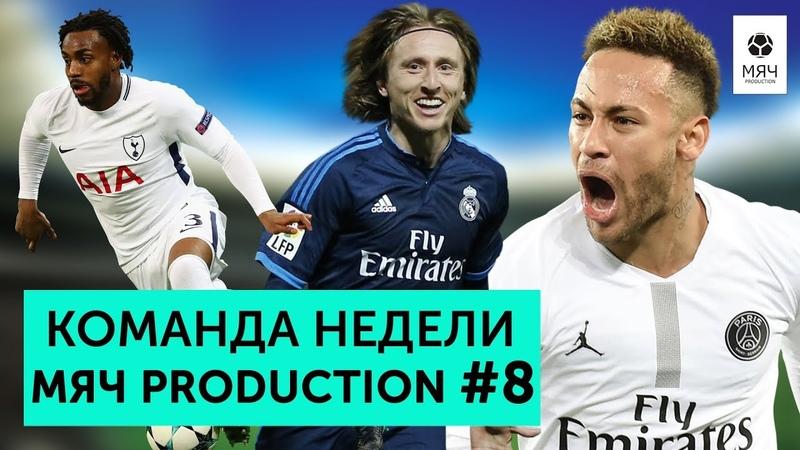 Команда недели 8 | Модрич возрождает «Реал», самый дикий пенальти года