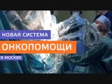 Москва переходит на лучшие современные технологии лечения рака