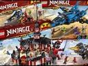 King News 59 / Новые Наборы Лего НиндзяГо 2019 года - все не так уж и плохо !