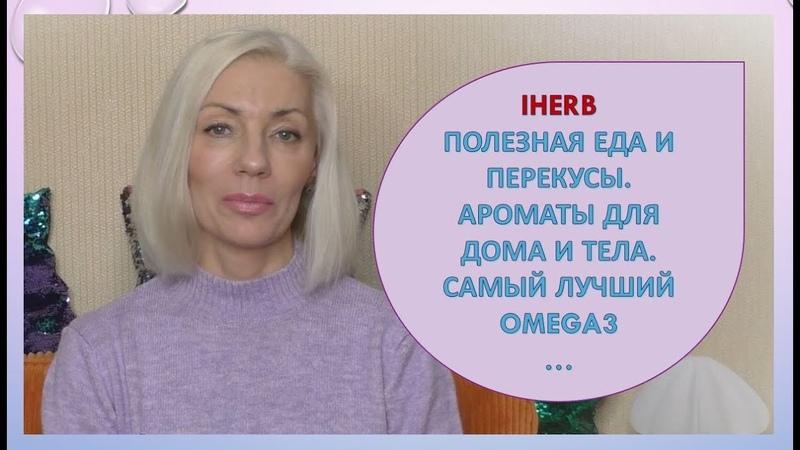 ☆IHERB✨Полезная ЕДА и перекусы♡Арома для ДОМА и тела✨Один из лучших ONEGA3 и ✨over50