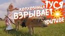 МАЛЫШКА ТУСЯ ИЗ ДЕРЕВНИ Успешная колхозница ворвалась в YouTube