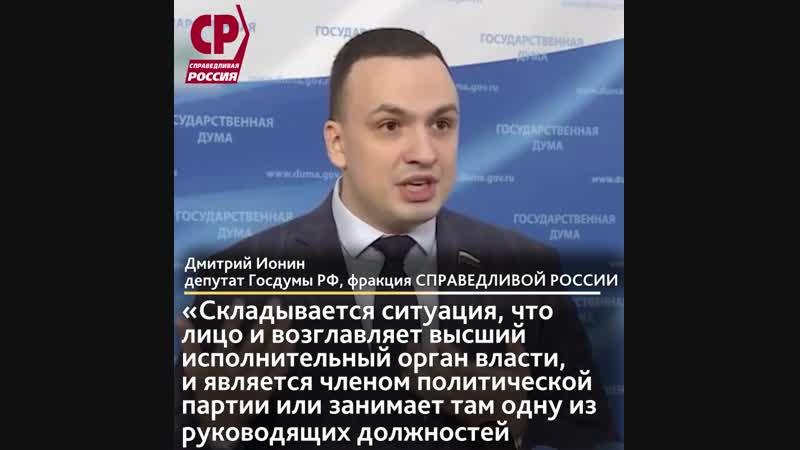 Членам политических партий запретят возглавлять Правительство РФ