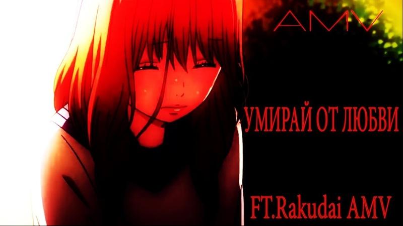 Аниме клип - Умирай от любви ( FT. Rakudai AMV )