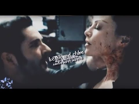 Lucifer × chloe » мы умираем, любя друг друга