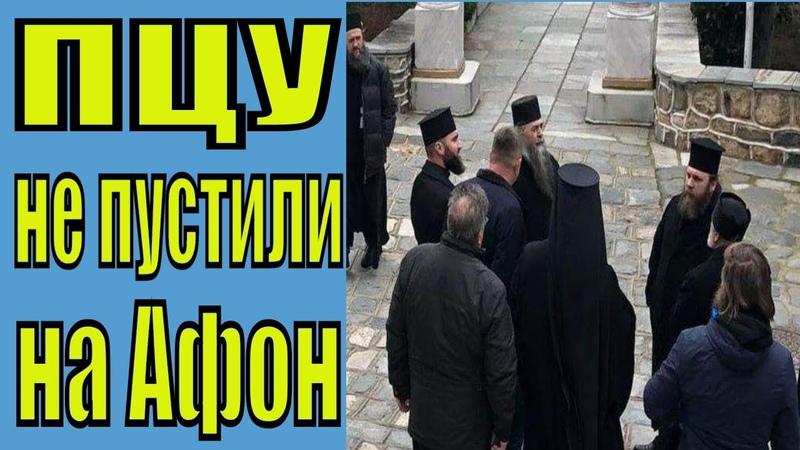 Делегацию ПЦУ не пустили в русский монастырь на Афоне