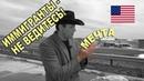Как кидают на деньги в США иммигрантов Обман блогеров и обманный бизнес дальнобойщиков в Америке