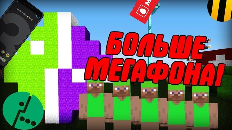 БОЛЬШЕ МЕГАФОНА! - Майнкрафт приколы машинима пародия Minecraft