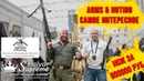 Обзор выставки Arms Hunting 2018