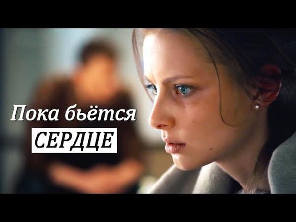 Пока бьется сердце Фильм 2018 Мелодрама @ Русские сериалы