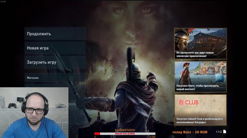 / \ Прохождение Assassin's Creed Odyssey [Одиссея] / \ Часть 2