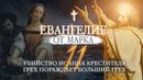 Евангелие от Марка. Часть 11. Убийство Иоанна Крестителя. Грех порождает больший грех.