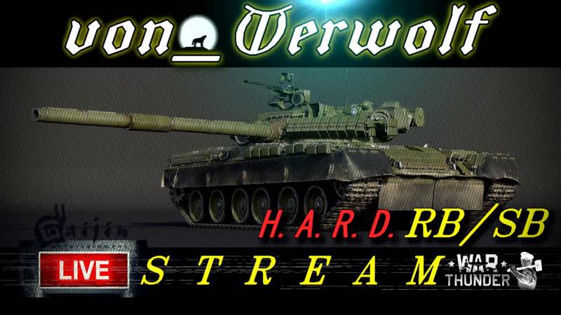 Эфир РЕАКТИВНАЯ БРОНЯ_H.A.R.D._RB/SB №137 | War Thunder (MSK 19:00)
