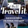 Travel It | Путешествия и вдохновение