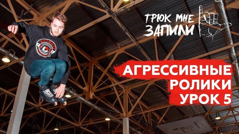 ТРЮК МНЕ ЗАПИЛИ / Агрессивные ролики / Урок 5