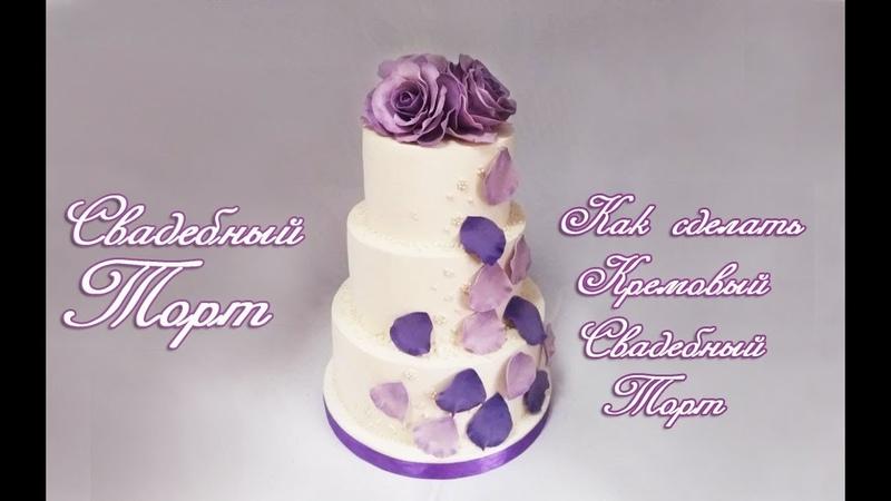 Кремовый Свадебный Торт собрать и украсить Торт на свадьбу из ганаша