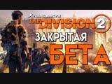 Дмитрий Бэйл Tom Clancys The Division 2 — ОБЗОР ПЕРВОГО ЧАСА ЗАКРЫТОЙ БЕТЫ!