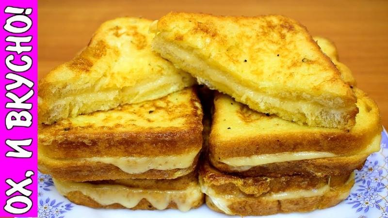 Моментальный Завтрак Гренки с Сыром