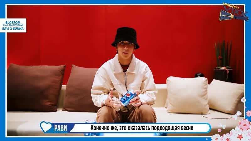 RUS SUB Making Film Eunha X Ravi BLOSSOM Prod Groovyroom
