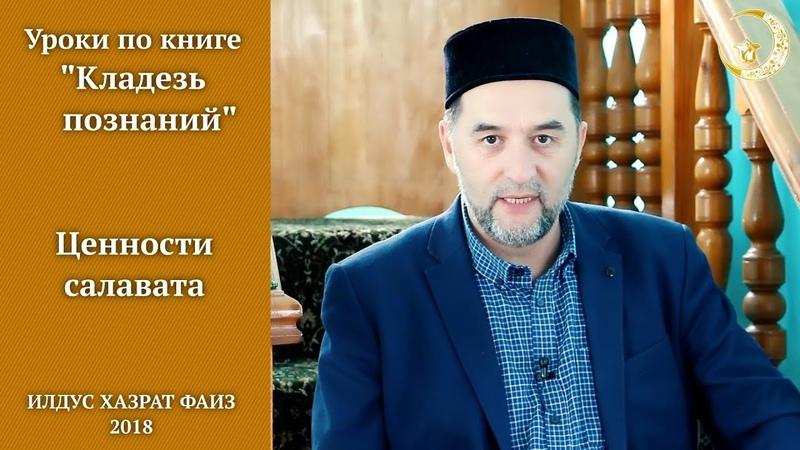 03 Кладезь познаний. Глава о ценности салавата. Илдус Хазрат Фаиз. Ислам.