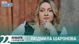Людмила Шаронова в гостях у Ксении Стриж (Стриж-Тайм, Радио Шансон)