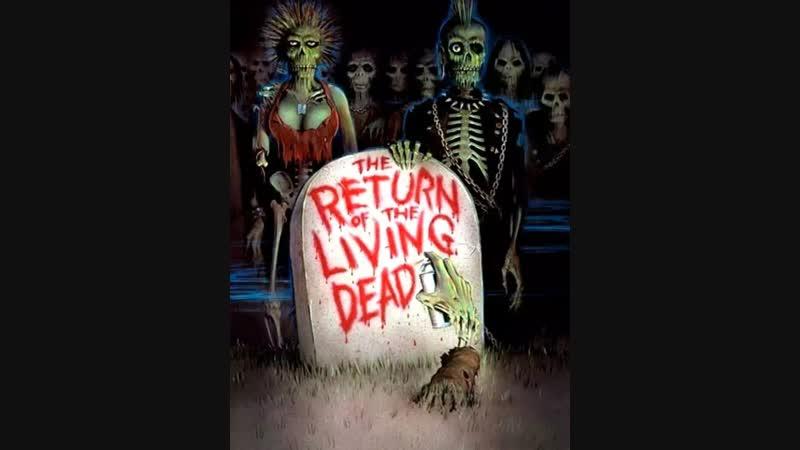 Возвращение живых мертвецов The Return of the Living Dead 1985 Живов 1080p