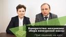 Банкротство: механизмы сбора конкурсной массы || Андрей Егоров и Юлия Литовцева