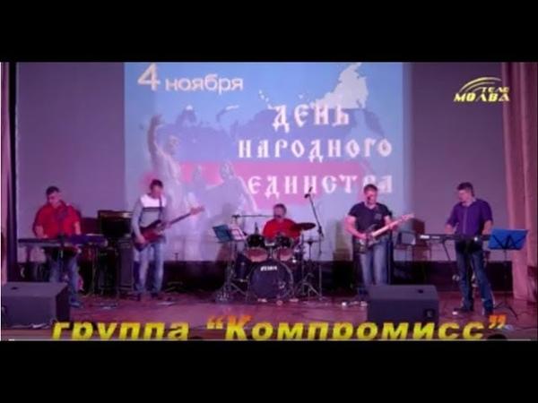 Киреевск ГДК , группа КОМПРОМИСС , концерт 04.11.2018.