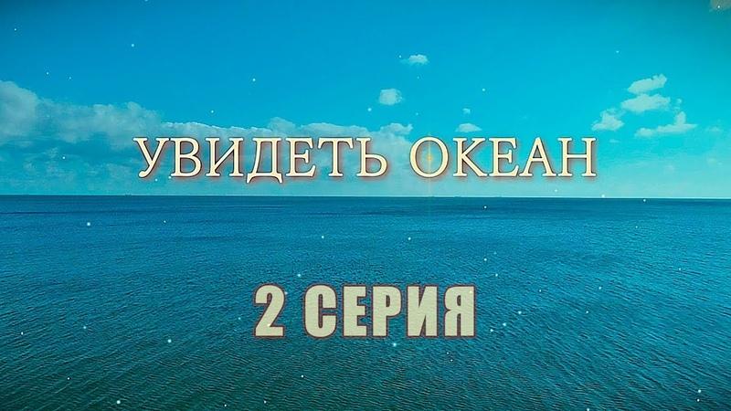 Увидеть океан | 2 серия | Интер