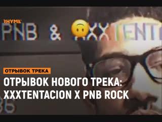ОТРЫВОК НОВОГО ТРЕКА: XXXTENTACION x PnB Rock Рифмы и Панчи