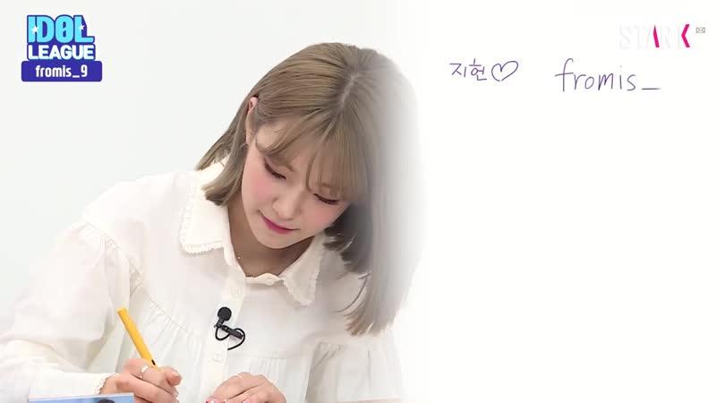 Fromis_9 Ji Heon (지헌)s scribble(손글씨) [IDOL LEAGUE]