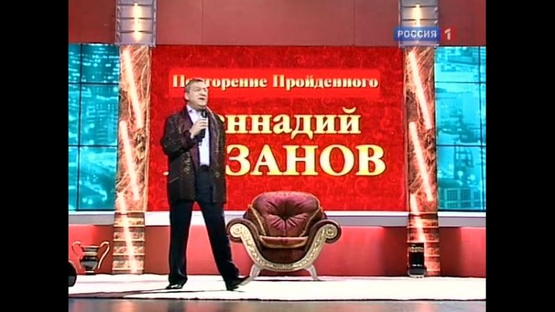 Г.Хазанов. Повторение Пройденого.(2). (2011.02.20).2011