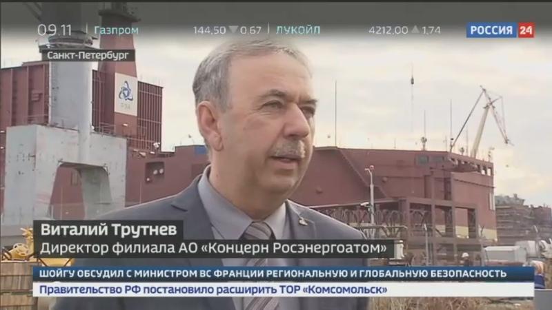 Новости на Россия 24 • Единственная в мире плавучая атомная электростанция отправляется на Чукотку