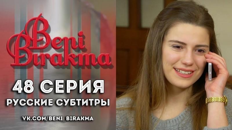Beni Birakma || Не отпускай меня 48 Серия (русские субтитры)