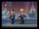 Мульт Личности Частушки Д Медведева и В Путина