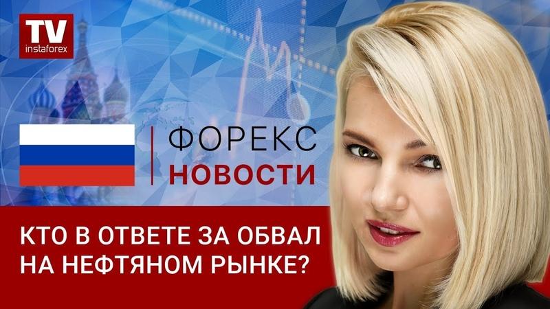 Кто в ответе за обвал на нефтяном рынке? (21.09.2018)