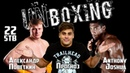 Энтони Джошуа vs Александр Поветкин прогноз на бой UnBoxing Anthony Joshua vs Alexander Povetkin