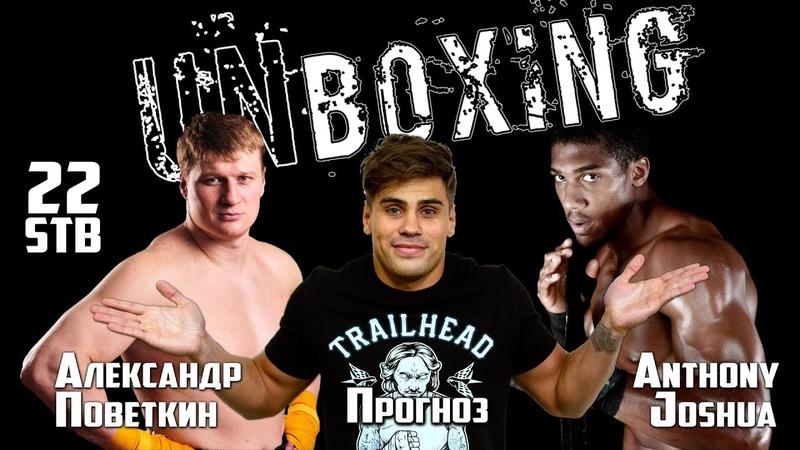 Энтони Джошуа vs Александр Поветкин прогноз на бой. |UnBoxing| Anthony Joshua vs Alexander Povetkin