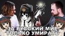 ЗА РУССКИЙ МИР ТОЛЬКО УМИРАТЬ | Дмитрий Дёмушкин