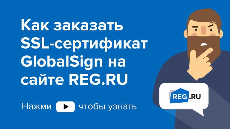 Как заказать SSL-сертификат GlobalSign на сайте REG.RU